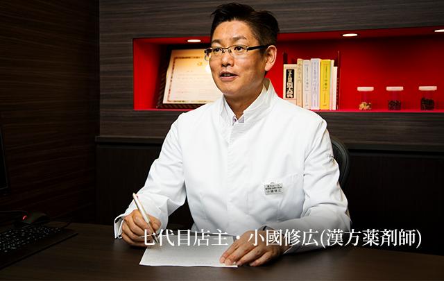 七代目店主・小國修広(漢方薬剤師)